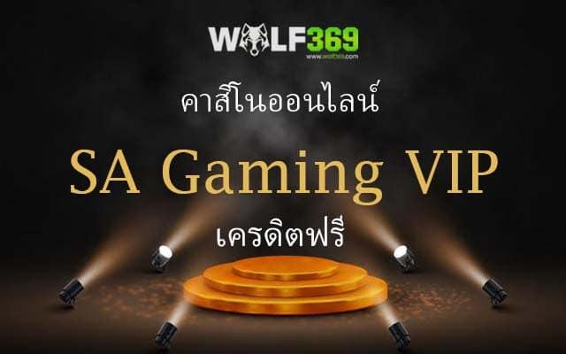 sa gaming vip คาสิโนออนไลน์ เครดิตฟรี