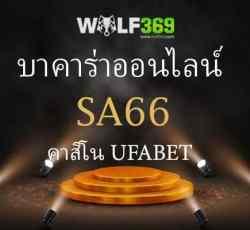 บาคาร่าออนไลน์ SA66 คาสิโน UFABET