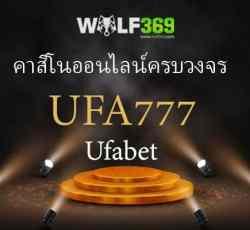 ufa777 คาสิโนออนไลน์ครบวงจร Ufabet
