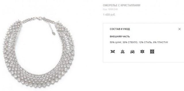 Кейт Миддлтон надела ожерелье с фальшивыми бриллиантами на премьеру фильма о Нельсоне Манделе