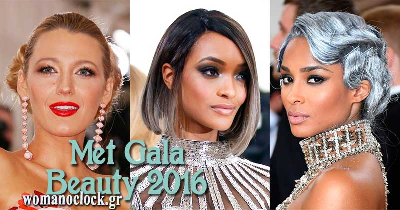 Met Gala Beauty 2016 - Μακιγιάζ & Μαλλιά των Celebrities που Αξίζει να δείς