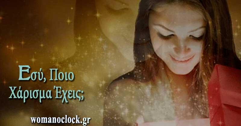 """Ποιο Είναι το """"Μαγικό"""" Χάρισμα που σου Δόθηκε, Σύμφωνα με την Ημερομηνία Γέννησής σου;"""