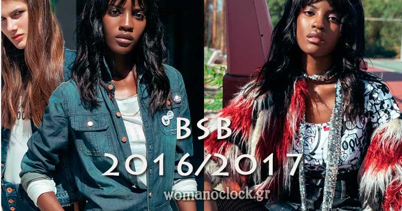 b95cfd7982f6 BSB Φθινόπωρο Χειμώνας 2016-2017 νέα Collection