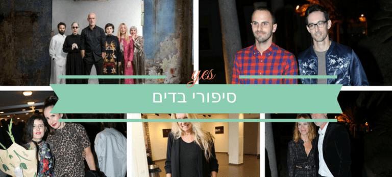 סיפורי בדים – סדרה תיעודית חדשה על עולם האופנה ב-yes