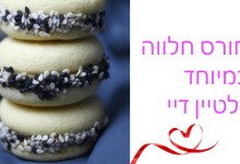Photo of אלפחורס חלווה