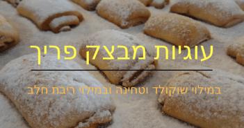 מתכון לעוגיות מבצק חמאה פריך