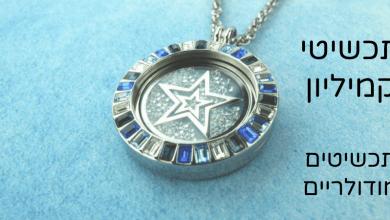 Photo of Cameleon Jewelry – מותג התכשיטים המודולריים מהולנד מגיע ארצה