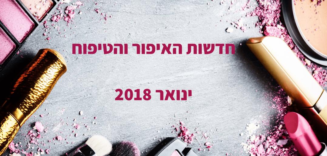 חדשות האיפור והטיפוח - ינואר 2018