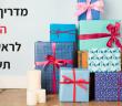 מדריך המתנות השוות לראש השנה תשעט