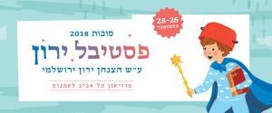 """פסטיבל ירון ה-16: סוכות במוזיאון ת""""א לאמנות @ תל אביב"""