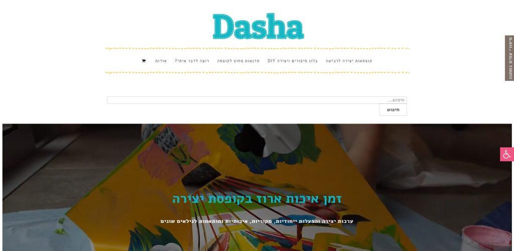 צילום מסך - אתר DASHA