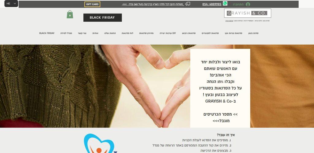 צילום מסך - אתר GRAYISH