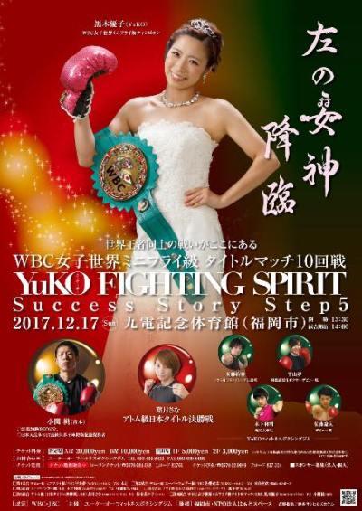 December 17th Promises to be War between Yuko Kuroki and Momo Koseki