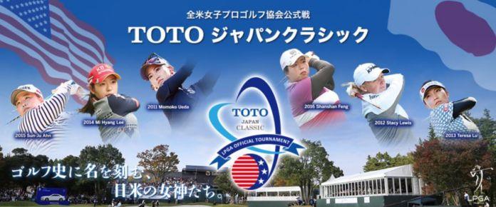 2017 Toto Japan Classic WomensGolf.com