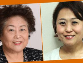 Masue Katayama Seiko Adachi