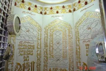 Mehraab Hazrat Ali (AS)