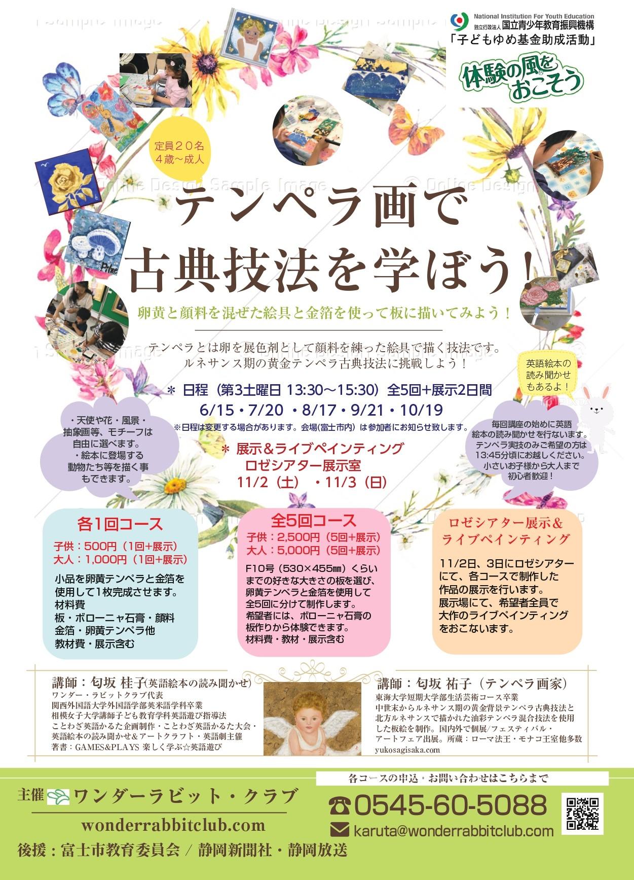 【新講座】テンペラ画で古典技法を学ぼう!