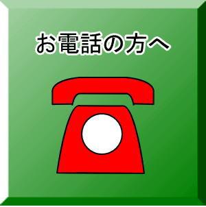 お電話でのWordPressサポートご希望の方へ