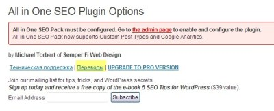 All-In-One SEO Pack -1