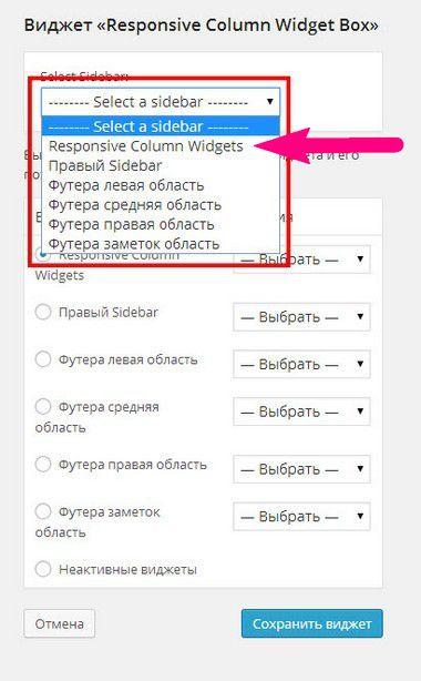 responsive-Column-widget-18
