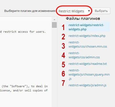restrict-widgets-7