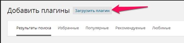установить-плагин-wordpress-3