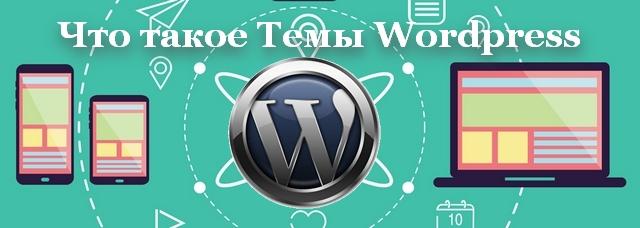 Что такое тема WordPress