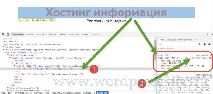 редактировать-CSS-сайта-WordPress-6