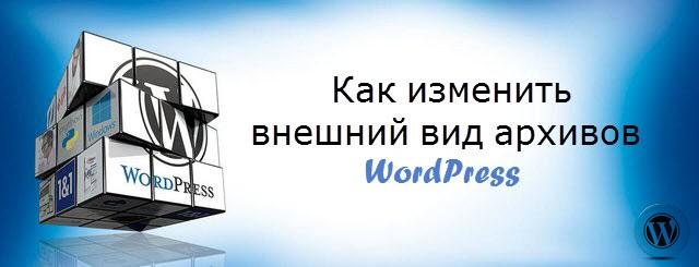 Как убрать из архивов WordPress миниатюры и ссылку подробнее