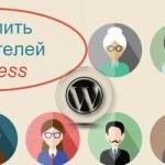 Как удалить пользователей WordPress: массовое удаление пользователей