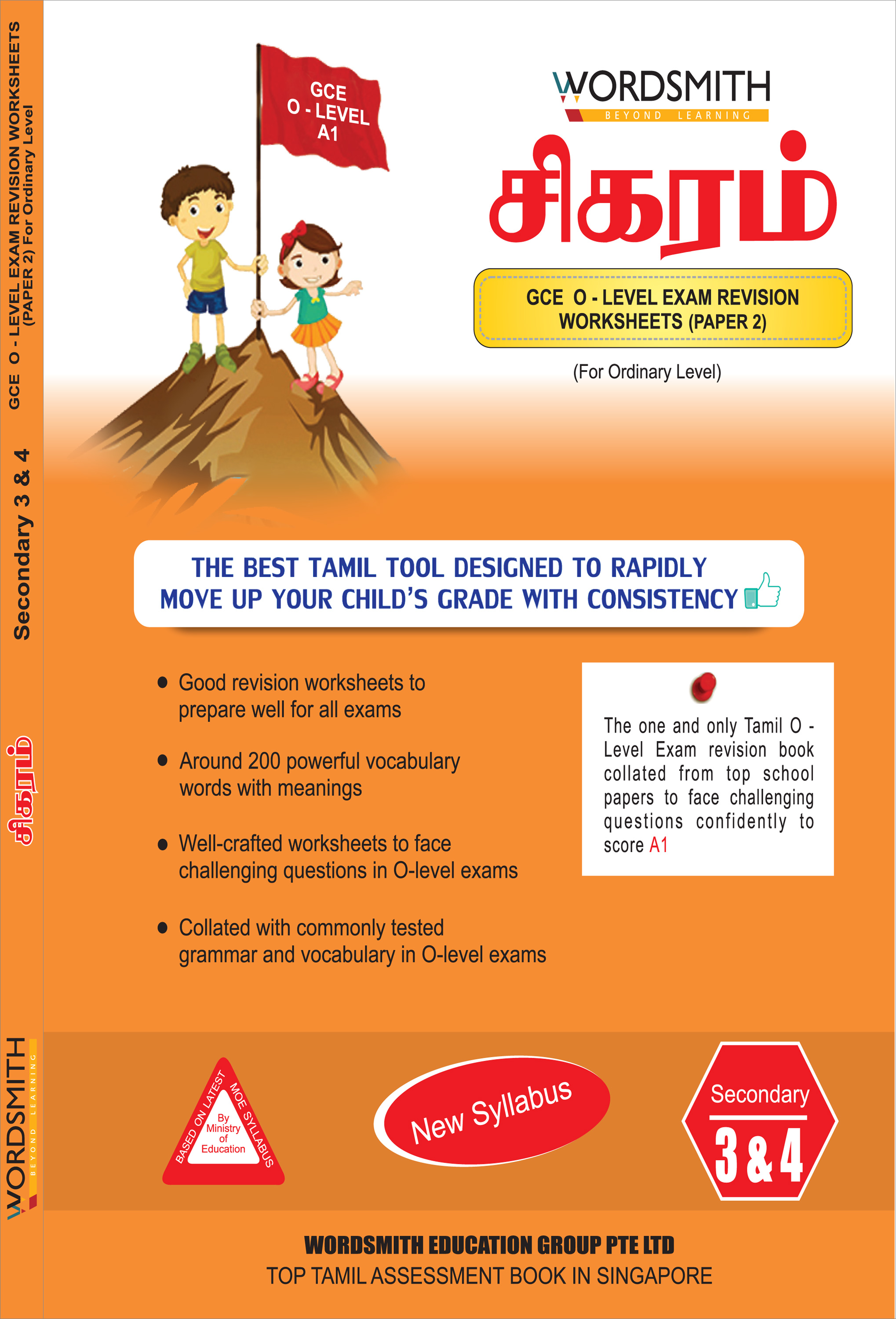 Secondary Exam Revision Worksheets High Achiever Ordinary Tamil Paper 2