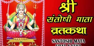 Santoshi Mata Vrat Katha