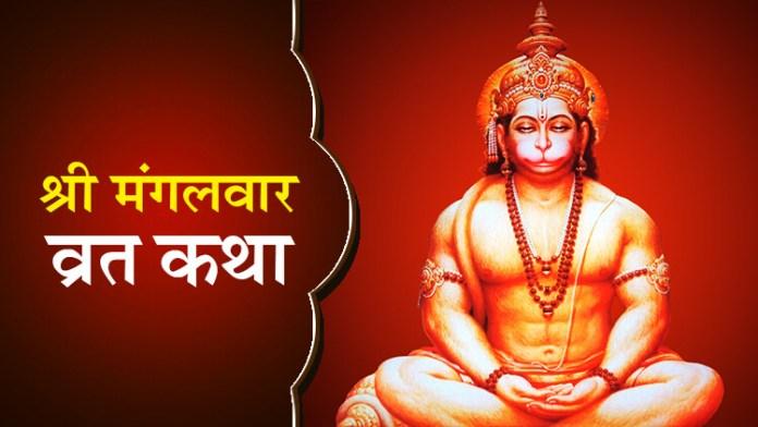 Hanuman Vrat
