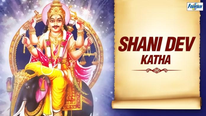 Shani Katha