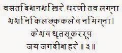 Sri Dasavatar Stotra - Verse 3