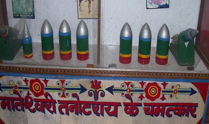 tanot-chamtakaar