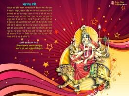 chandraghanta-wallpaper