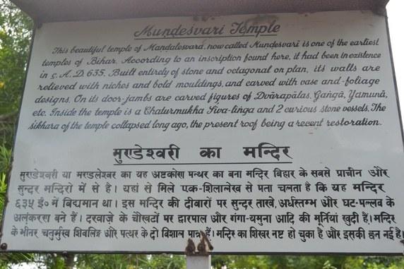 mudeshwari
