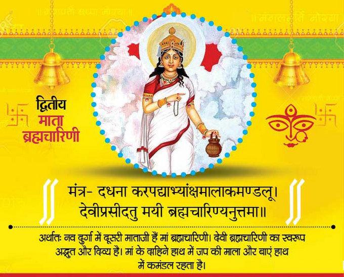 navratri maa brahmacharini - Navratri Day 2 : Maa Brahmacharini