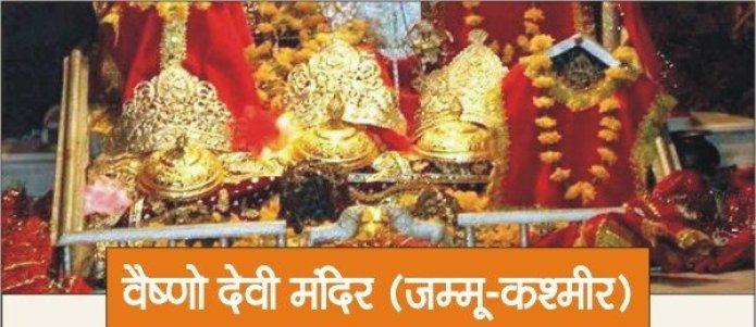 Vaishno devi temple, Katra, Jammu and Kashmir Story & History in Hindi
