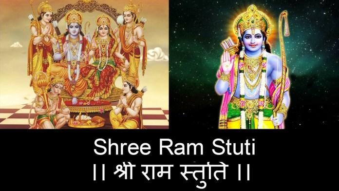 Ram Stuti