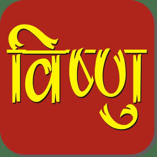 Vishnu_Hindi