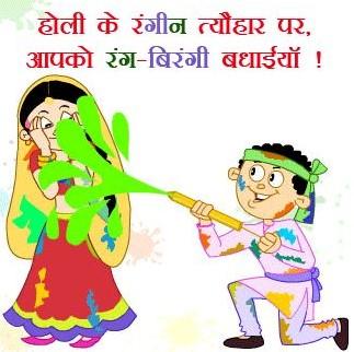 Holi Greeting cards in hindi with shayari