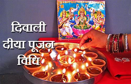 Dhanteras Puja Vidhi in Hindi, Diwali Puja Vidhi English, Dhanteras Pooja Vidhi Gujarati, Dhanteras Puja Vidhi Marathi, Lakshmi Puja Vidhi, Diwali Poojan Vidhi