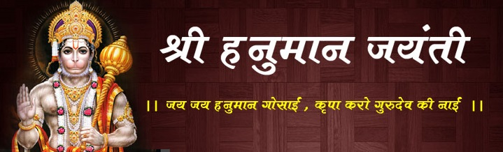 hanuman-jayanti-banner-page