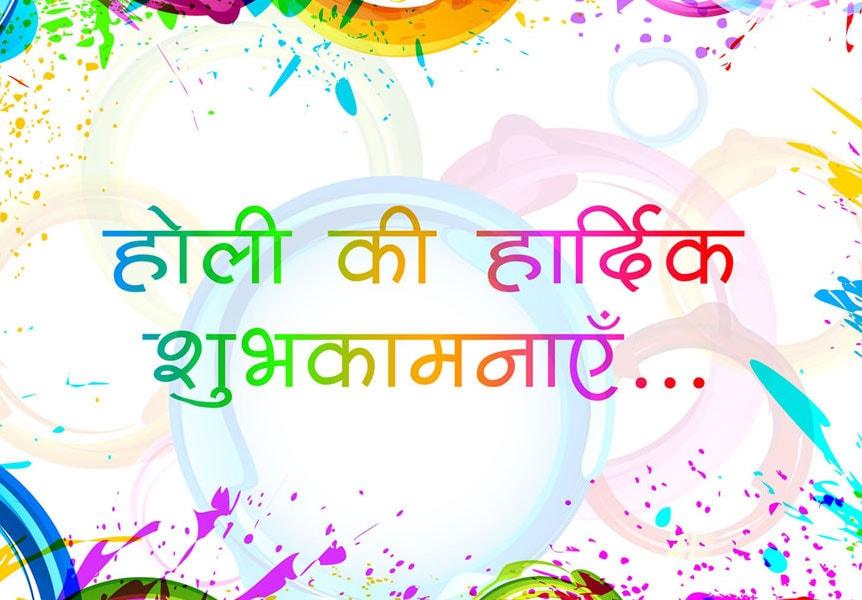 Holi ki Hardik Shubhkamnaye hindi font greetings quotes
