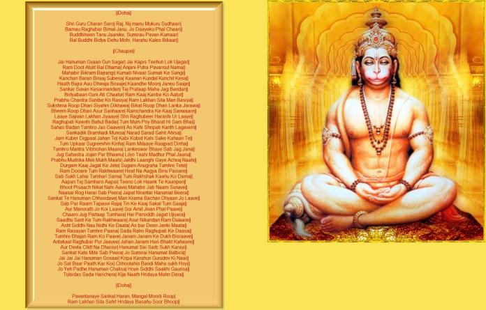 Hanuman Chalisa Wallpaper New - Shri Hanuman Chalisa Hindi Wallpaper