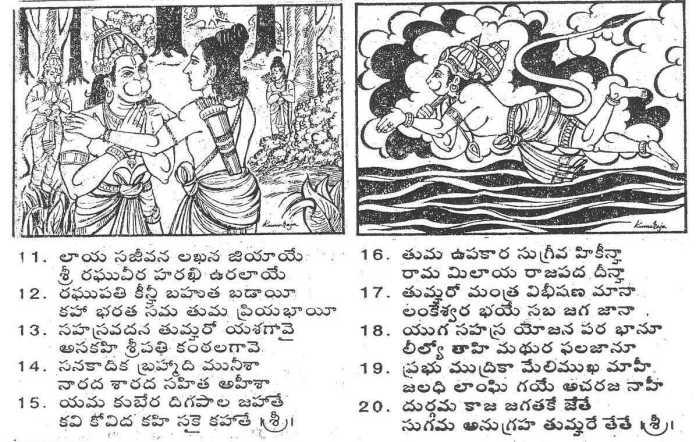 chalisa10 20 - Hanuman Chalisa in Telugu Image