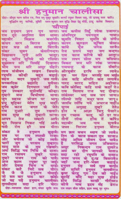 Hanuman Chalisa in hindi language