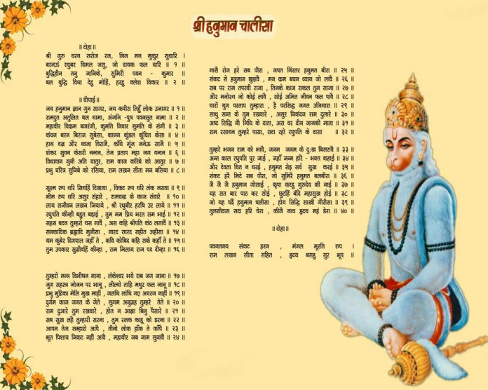 Shri Hanuman Chalisa  IMAGES, GIF, ANIMATED GIF, WALLPAPER, STICKER FOR WHATSAPP & FACEBOOK